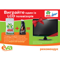 Выиграй LCD телевизор с магазином Ева