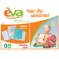 Скидки в магазине Eva, сетевая газета Час до школи