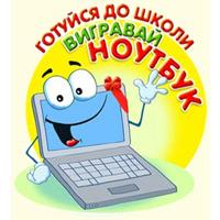 Готовься к школе - выигрывай ноутбук
