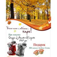 Теплая осень Gaggia Lamante