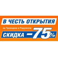 Акции по клубным картам - Троещина