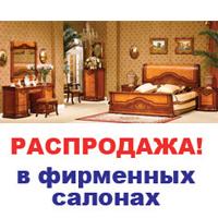 Распродажа мягкой мебели ЛВС!