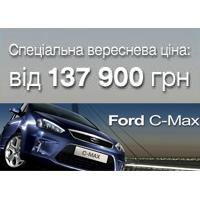 Ford C-Max - від 137900 грн