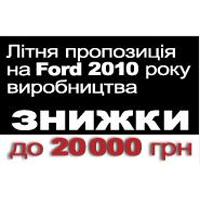 Літня пропозиція - знижки до 20 000 грн!