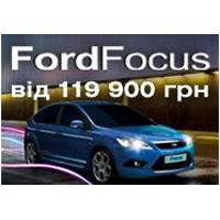 Ford Focus 2010 року виробництва від 119 900 грн!