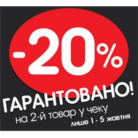 -20% гарантированно на второй товар в чеке