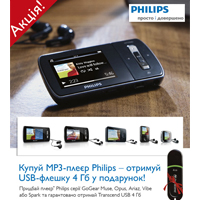 Подарки покупателям MP3-плееров Philips