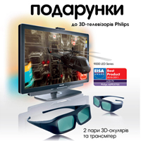 Подарки покупателям 3D-телевизоров Philips