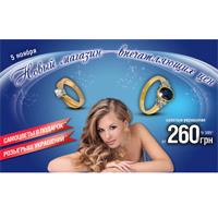 Новый магазин удивительных цен в Харькове!