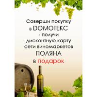 Специальное предложение от магазина DOMOTEKC