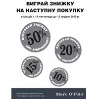 Акция в сети магазинов Marc O`Polo