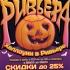 Хеллоуин в Ривьере: скидка в Arber - 25%