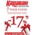 Скидка 17% в магазине Arber в ТЦ Караван