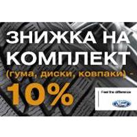 Пропозиція по зимовим шинам на автомобілі Ford