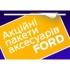 Знижка 20% на комплекти оригінальних запчастин Ford