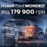 Новий Ford Mondeo від 179900 грн!
