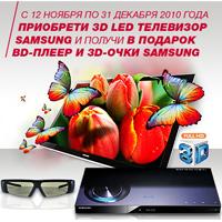 Подарки к 3D TV SAMSUNG