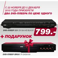 2 DVD – плеера по цене одного