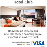 Скидки до 75% в 50 000 отелей по всему миру с Вашей картой