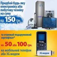 Подарки от «Интертелеком» покупателям бытовой техники в Киеве