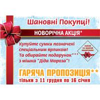 Новогодняя акция Купуйте сумки - обирайте подарунки!