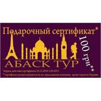 Поощрительная программа на туристические услуги от Абаск Тур
