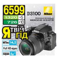 Фотокамера DSLR NIKON D3100 18-55 VR KIT по супер цене