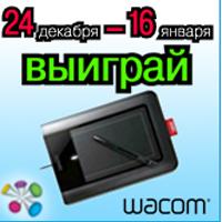 Выиграй графический планшет Wacom!