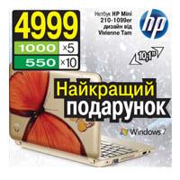 Hоутбук HP Mini 210-1099er Vivienne Tam - идеальный подарок