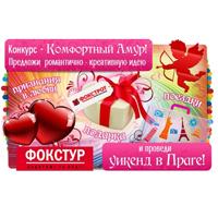 Фокстрот приглашает лояльных покупателей в Прагу