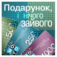 Подарочные карты «MOYO вітання» – подарок, который, безусловно, понравится!