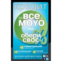 MOYO кредитование - программа «Товары в кредит» в магазинах MOYO