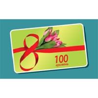 Подарок 100 гривен от BROCARD!