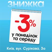 Скидка 3% по понедельникам и средам!
