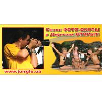 Конкурс «Фото-охота в Джунглях»
