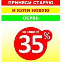 -35% на всю коллекцию обуви!