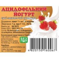 Скидка 20% на Закваска №1 (ацедофильный йогурт)