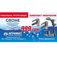 Набор смесителей компании Grohe всего за 999 гривен