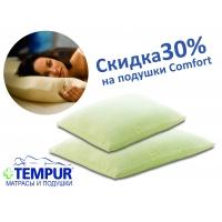 Скидка 30% на  подушки Comfort от Tempur