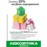 Акция «Скидка 20% на День рождения»