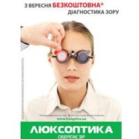 Бесплатная диагностика зрения
