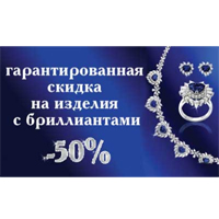 Гарантированная скидка 50% на изделия с бриллианта