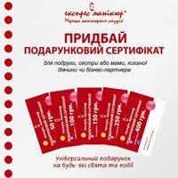 Подарочный сертификат от ЕКСПРЕС МАНІКЮР