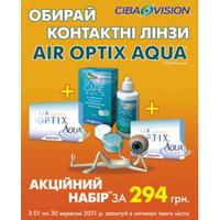 Акция по контактным линзам Air Optix Aqua