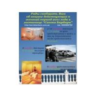 Осенние акции на отдых в гостинице Санта Барбара