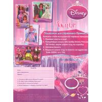Акция!!! Подарок к кукле из серии Disney Princess!