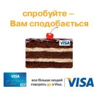 Акция от Visa