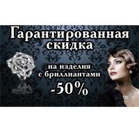 Гарантированная скидка 50% на изделия с бриллиантами