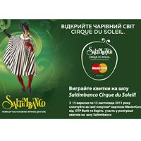 З MasterСard від OTP Bank квитки на Cirque du Soleil