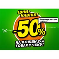 -50% на каждый второй товар в чеке!